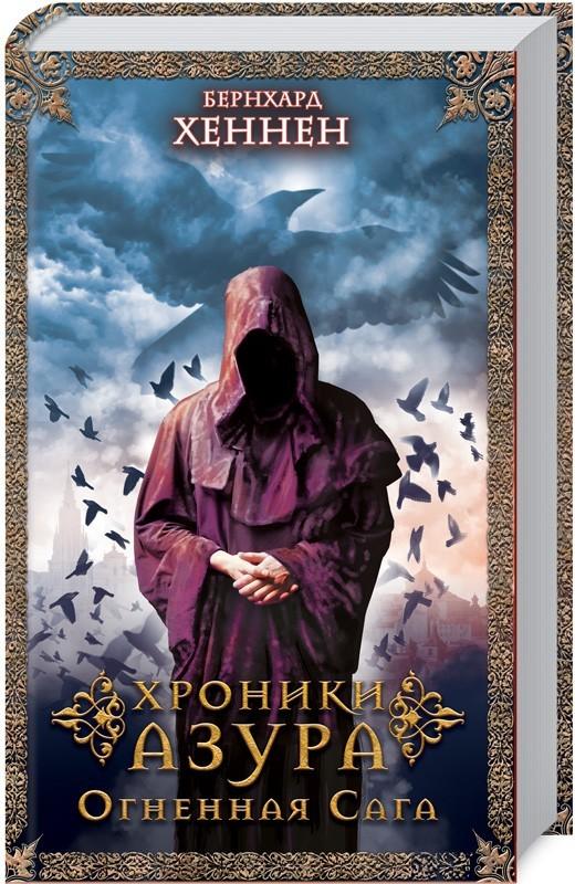 """Купить книгу """"Хроники Азура. Огненная сага. Книга 1"""""""