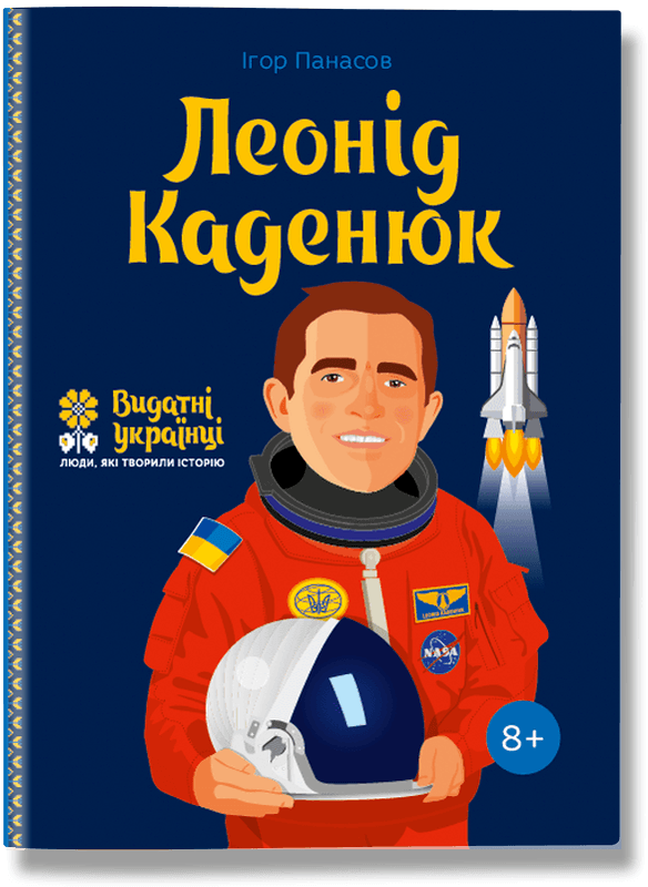 """Купить книгу """"Леонід Каденюк"""""""