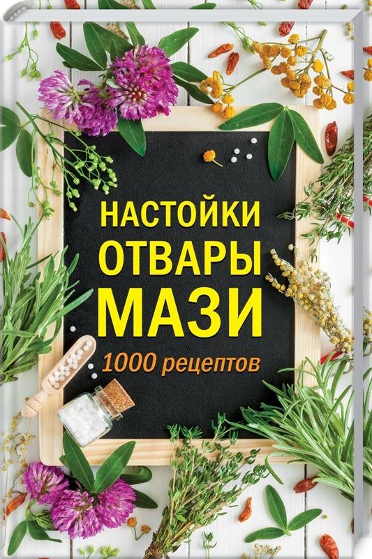 """Купить книгу """"Настойки, отвары, мази. 1000 рецептов"""""""