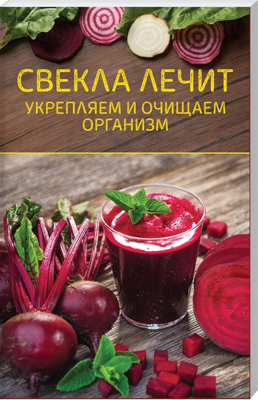 """Купить книгу """"Свекла лечит. Укрепляем и очищаем организм"""""""