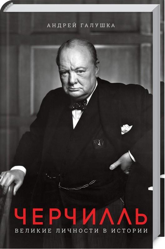 """Купить книгу """"Черчилль. Великие личности в истории"""""""