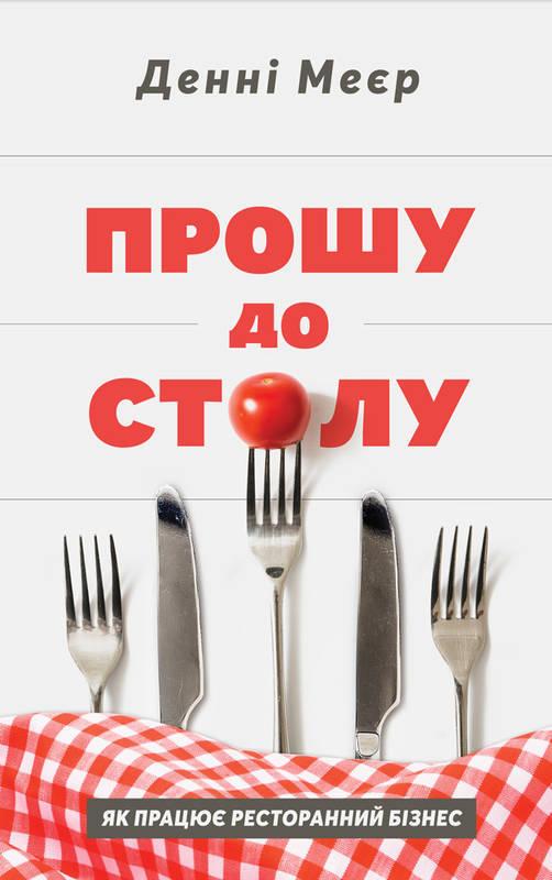 """Купить книгу """"Прошу до столу. Як працює ресторанний бізнес"""""""