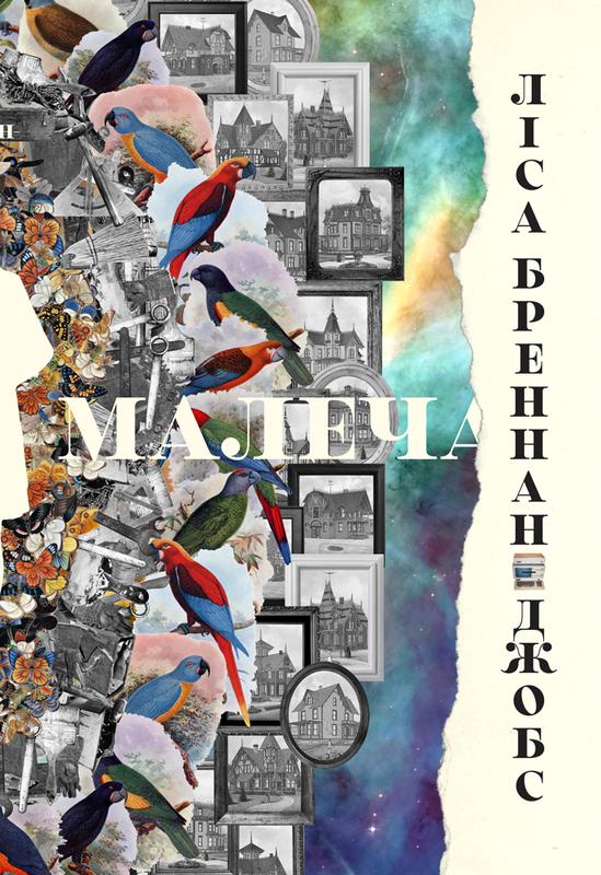 Малеча - купить и читать книгу