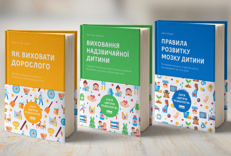 """Купить книгу """"Комплект книг «Дитяча психологія»"""""""