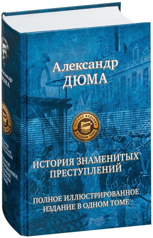 """Купить книгу """"История знаменитых преступлений. Полное издание в одном томе"""""""