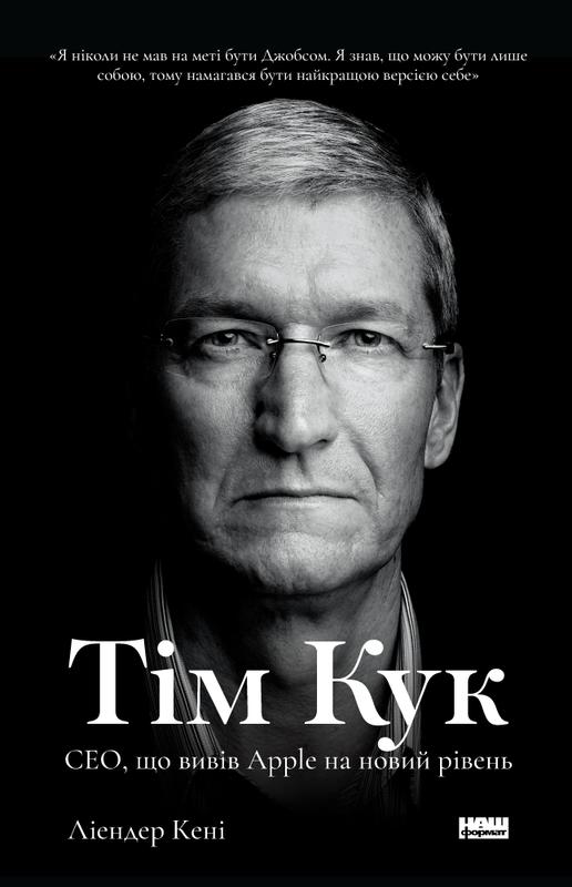 """Купить книгу """"Тім Кук. СЕО, що вивів Apple на новий рівень"""""""