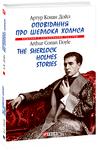 Оповідання про Шерлока Холмса / The Sherlock Holmes Stories - купити і читати книгу