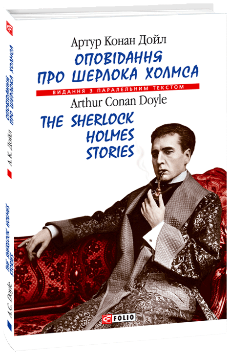 """Купить книгу """"Оповідання про Шерлока Холмса / The Sherlock Holmes Stories"""""""