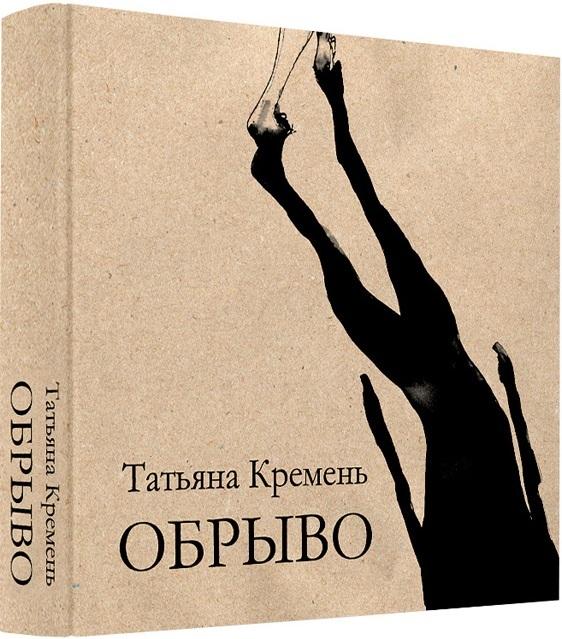 """Купить книгу """"Обрыво"""""""