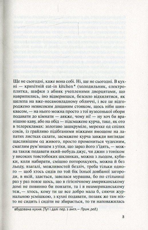 """Купить книгу """"Польові дослідження з українського сексу"""""""