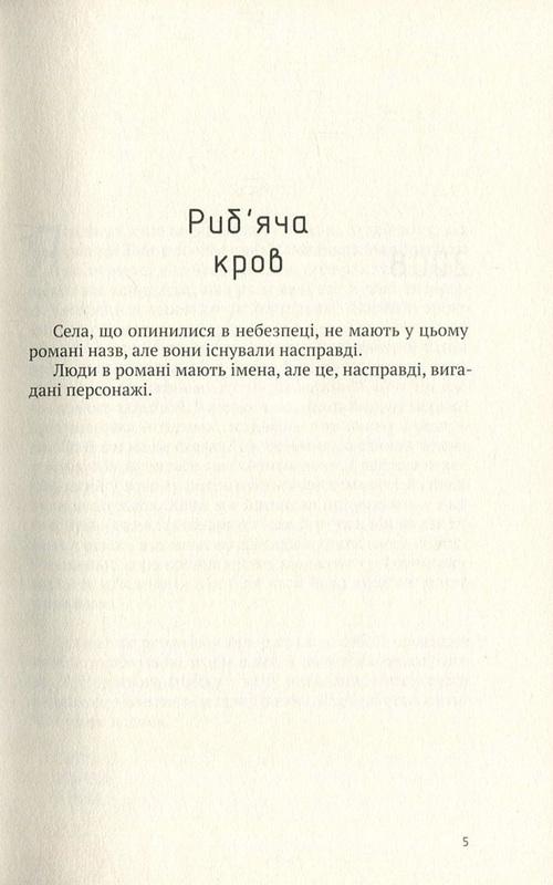 """Купить книгу """"Риб'яча кров"""""""