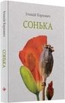 """Купить книгу """"Сонька"""""""
