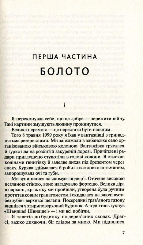 """Купить книгу """"Три картини перемоги"""""""