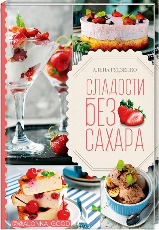 """Купить книгу """"Сладости без сахара"""""""