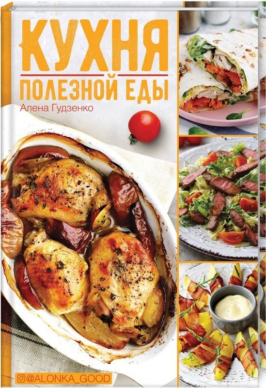 """Купить книгу """"Кухня полезной еды"""""""