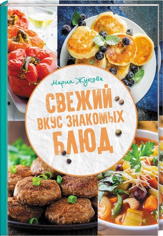 """Купить книгу """"Свежий вкус знакомых блюд"""""""