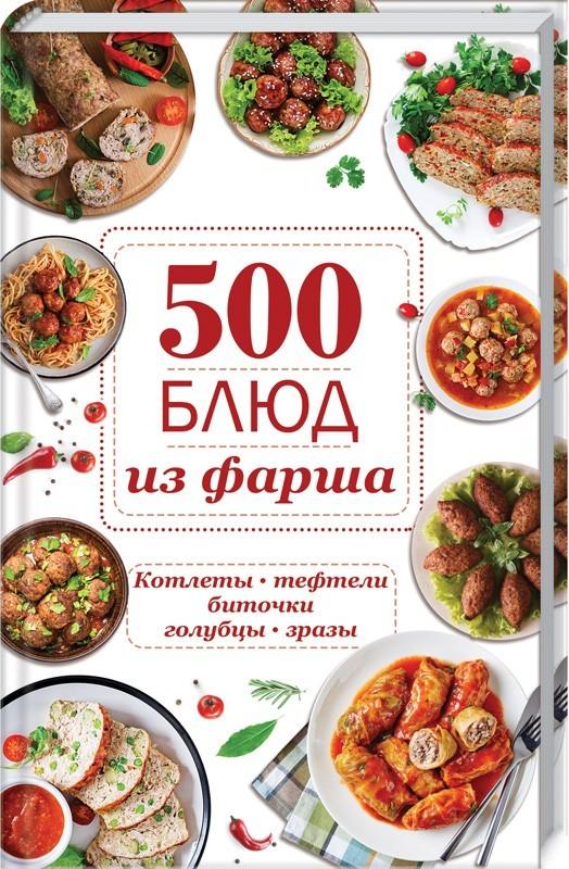 """Купить книгу """"500 блюд из фарша. Котлеты, тефтели, биточки, голубцы, зразы"""""""
