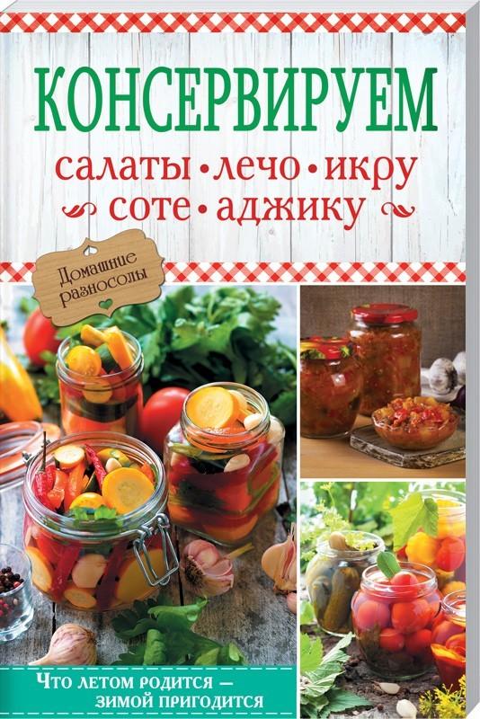 """Купить книгу """"Консервируем салаты, лечо, икру, соте, аджику"""""""