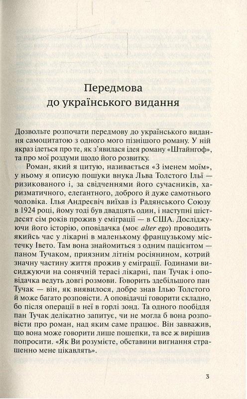 """Купить книгу """"Штайнгоф"""""""