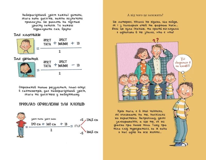 """Купить книгу """"Бруно дорослішає. Що варто знати про дозрівання"""""""