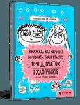Книжка, яка нарешті пояснить тобі геть усе про дівчаток і хлопчиків (більше жодних таємниць) - купити і читати книгу