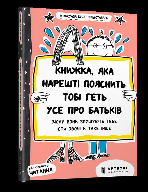 """Купить книгу """"Книжка, яка нарешті пояснить тобі геть усе про батьків (чому вони змушують тебе їсти овочі й таке інше)"""""""