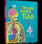 Велика книга про тіло - купить и читать книгу