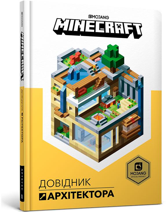"""Купить книгу """"MINECRAFT. Довідник Архітектора"""""""