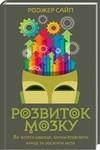 """Купить книгу """"Розвиток мозку. Як читати швидше, запам'ятовувати краще та досягати мети"""""""