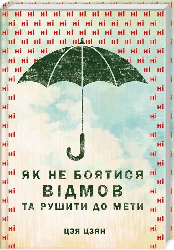"""Купить книгу """"Як не боятися відмов та рушити до мети"""""""