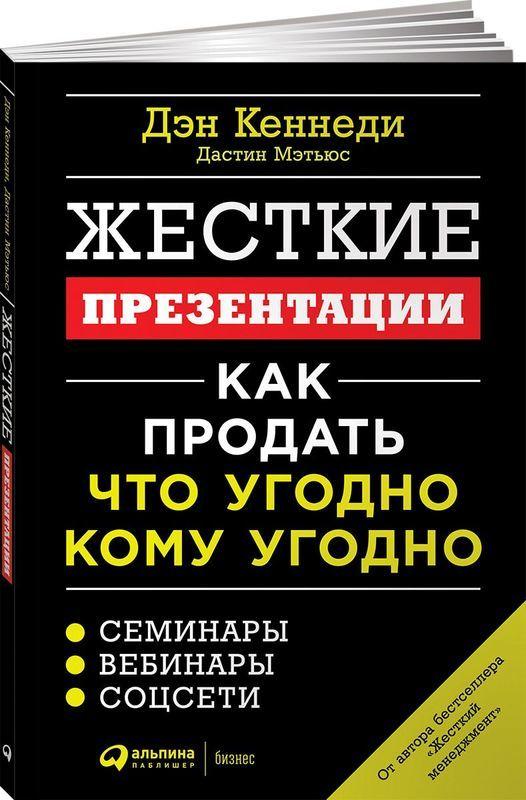 """Купить книгу """"Жесткие презентации. Как продать что угодно кому угодно"""""""