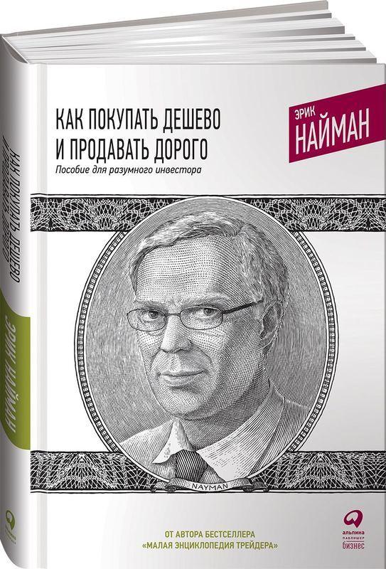 """Купить книгу """"Как покупать дешево и продавать дорого. Пособие для разумного инвестора"""""""