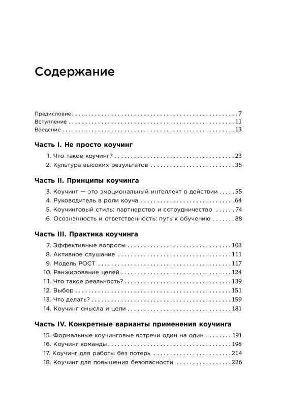 """Купить книгу """"Коучинг. Основные принципы и практики коучинга и лидерства"""""""