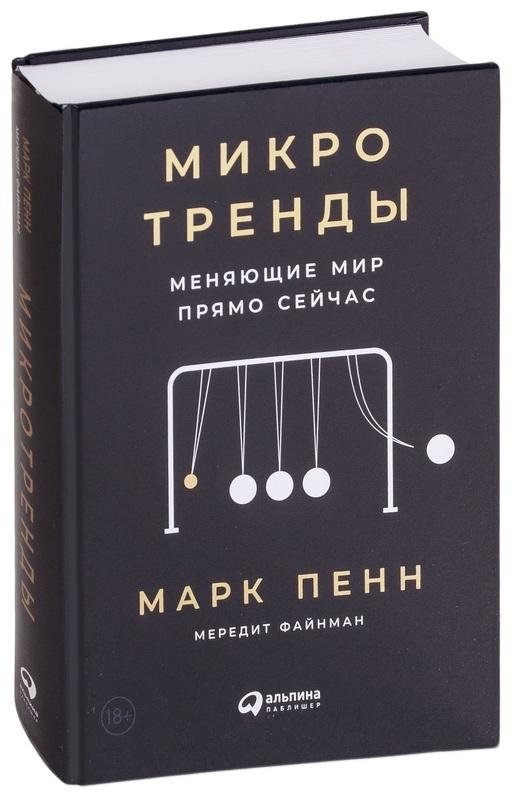 """Купить книгу """"Микротренды, меняющие мир прямо сейчас"""""""