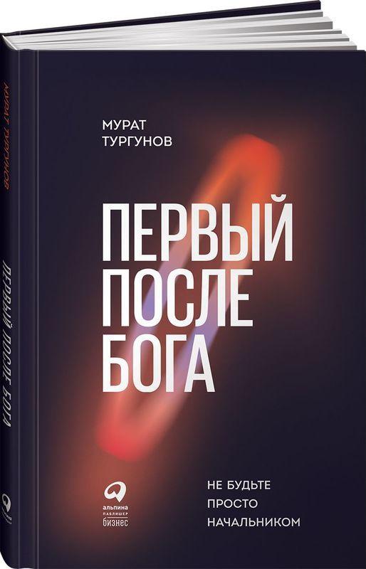 """Купить книгу """"Первый после Бога. Не будьте просто начальником"""""""