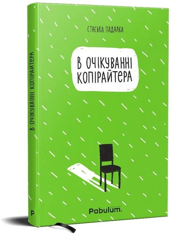 """Купить книгу """"В очікуванні копірайтера"""""""