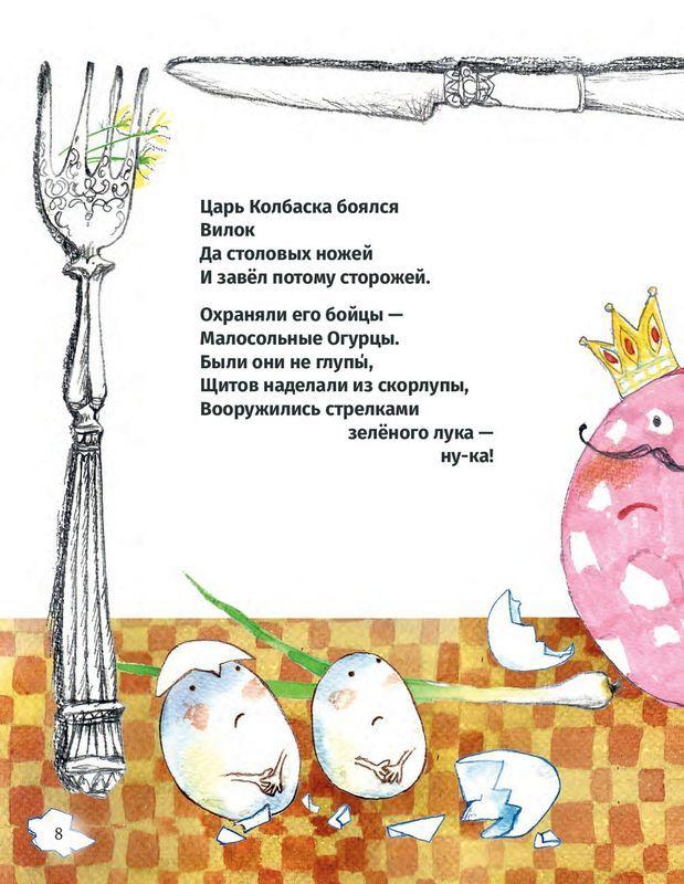 """Купить книгу """"Сказки о царе Колбаске"""""""