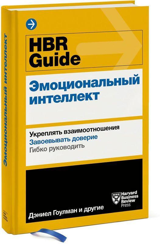 """Купить книгу """"HBR Guide. Эмоциональный интеллект"""""""
