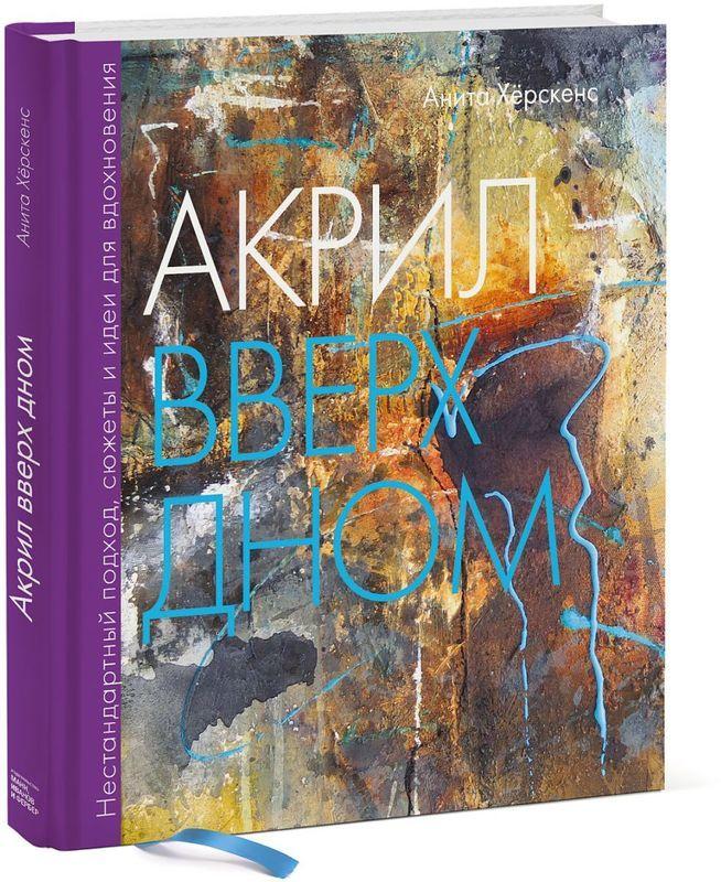 """Купить книгу """"Акрил вверх дном. Нестандартный подход, сюжеты и идеи для вдохновения"""""""