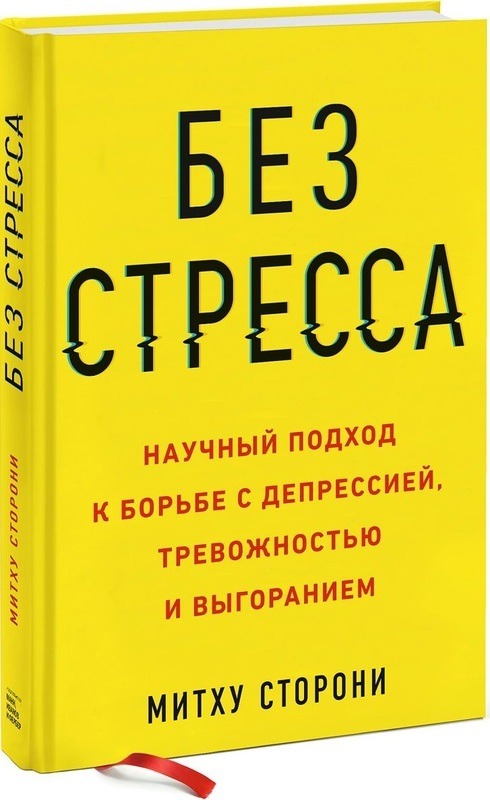 """Купить книгу """"Без стресса. Научный подход к борьбе с депрессией, тревожностью и выгоранием"""""""