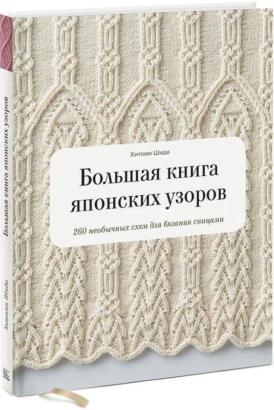 """Купить книгу """"Большая книга японских узоров. 260 необычных схем для вязания спицами"""""""