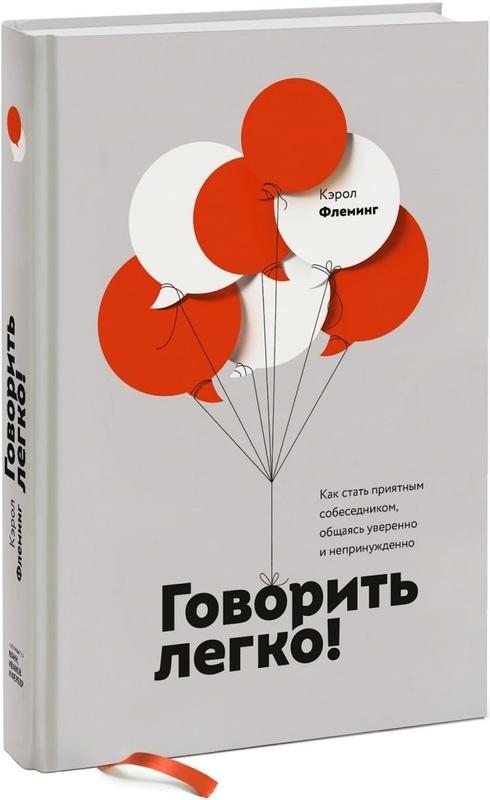 """Купить книгу """"Говорить легко! Как стать приятным собеседником, общаясь уверенно и непринужденно"""""""