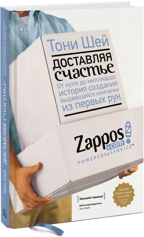 """Купить книгу """"Доставляя счастье. От нуля до миллиарда. История создания выдающейся компании из первых рук"""""""