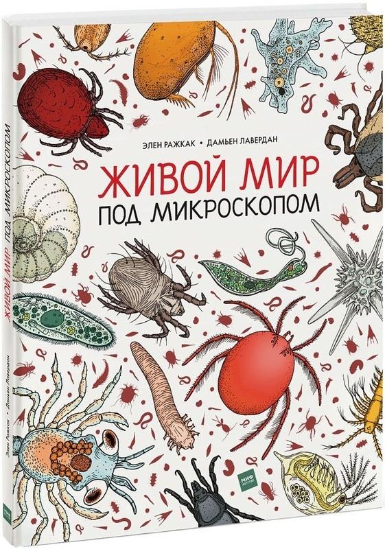 """Купить книгу """"Живой мир под микроскопом"""""""