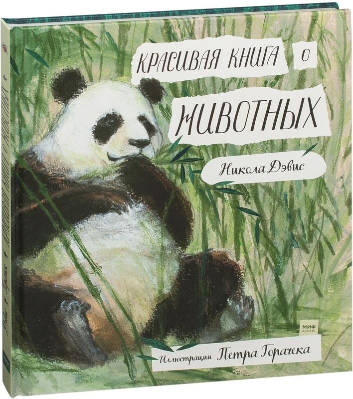 """Купить книгу """"Красивая книга о животных"""""""