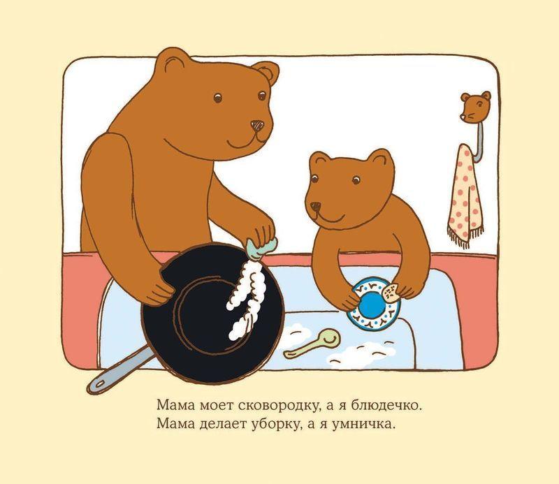 """Купить книгу """"Две веселых строчки для сына и для дочки. Мой день"""""""