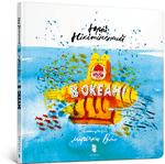 "Купить книгу ""В океані"""