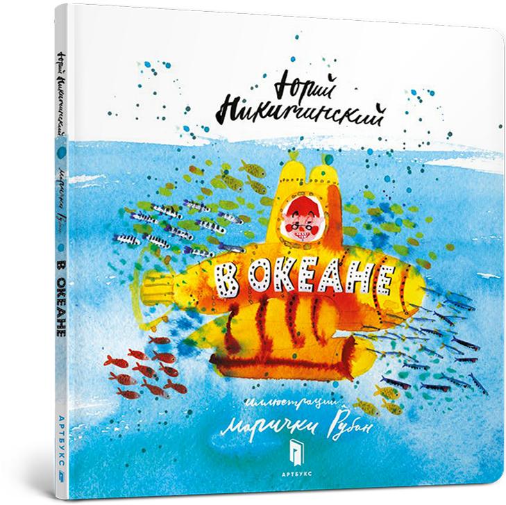 """Купить книгу """"В океане"""""""