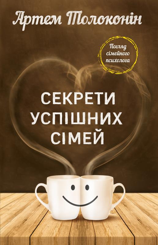 """Купить книгу """"Секрети успішних сімей"""""""