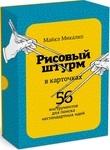 Рисовый штурм в карточках. 56 инструментов для поиска нестандартных идей - купить и читать книгу